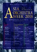 アジアオーケストラウィーク2018