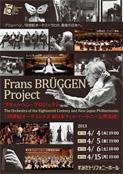 ブリュッヘン・プロジェクト「18世紀オーケストラ&新日本フィル」