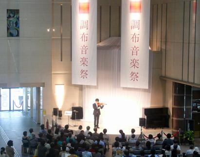 調布音楽祭 2014