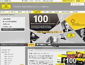 ドイツグラモフォンのサイト