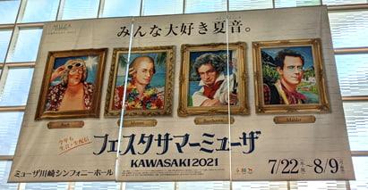 フェスタサマーミューザ KAWASAKI 2021