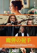 映画「魔弾の射手」