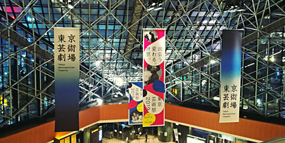 東京芸術劇場 ナイトタイム・パイプオルガンコンサート