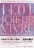 ジョワ・ド・ヴィーヴル~生きる喜び