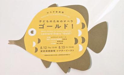 サラダ音楽祭「ゴールド!」