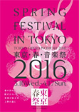 東京春祭2016