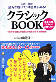 クラシックBOOK