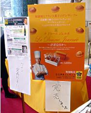 lfj_kanazawa_sweets.jpg
