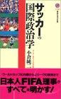 ogura_soccer_kokusaiseiji.jpg