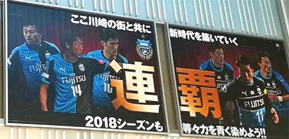 川崎フロンターレ連覇