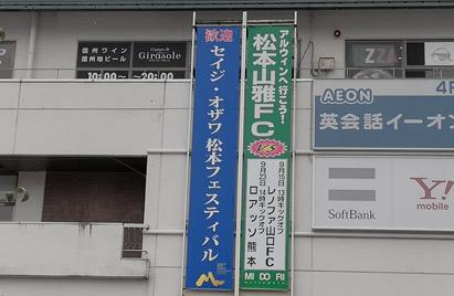 松本駅 2018