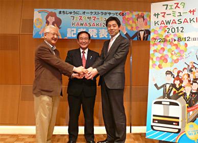 フェスタサマーミューザKAWASAKI 2012記者発表