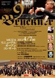 MUZAリニューアル・オープン・コンサート