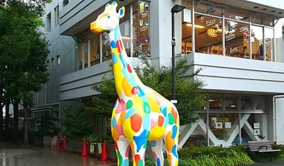 練馬区立美術館開館 キリン