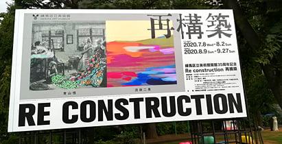 練馬区立美術館開館 再構築