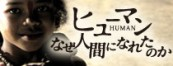 NHK「ヒューマン なぜ人間になれたのか」