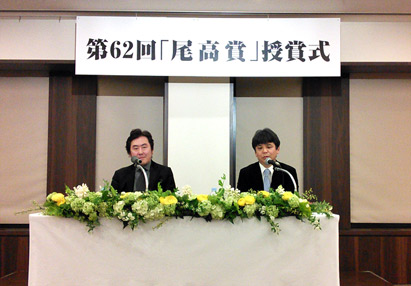 N響、第62回尾高賞授賞式
