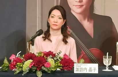 国際音楽祭NIPPON 2020 諏訪内晶子芸術監督 記者会見