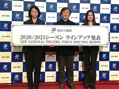 新国立劇場 シーズンランナップ説明会