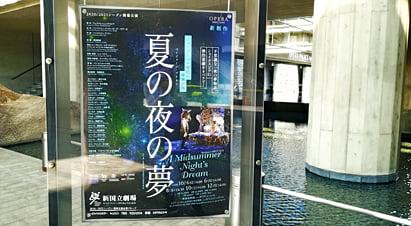 新国立劇場 ブリテン「夏の夜の夢」