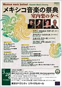 メキシコ音楽の祭典「室内楽の夕べ」