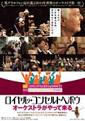 映画「ロイヤル・コンセルトヘボウ オーケストラがやって来る」ポスター