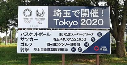 埼玉で開催 Tokyo2020