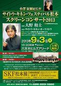 サイトウ・キネン・オーケストラ生中継スクリーンコンサート