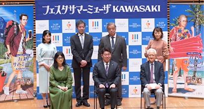 フェスタサマーミューザKAWASAKI2021 記者発表会