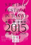 東京・春・音楽祭2015