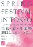 東京・春・音楽祭2012