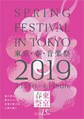 東京春音楽祭2019