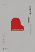 「クラシック音楽のトリセツ」中国語版