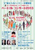 東フィル ハートフルコンサート2013