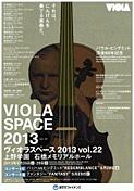 ヴィオラスペース2013