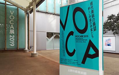 上野の森美術館 VOCA展
